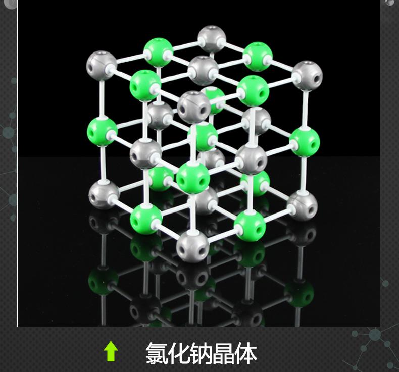 氯化钠晶体